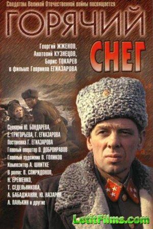 Скачать фильм Горячий снег [1972] DVDRip