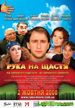 Скачать с letitbit  Рука на счастье (2008)