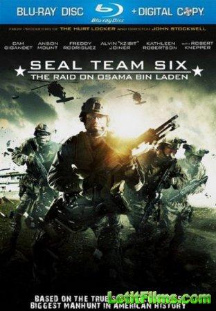 Скачать с letitbit  Кодовое имя «Джеронимо» / Seal Team Six: The Raid on Os ...