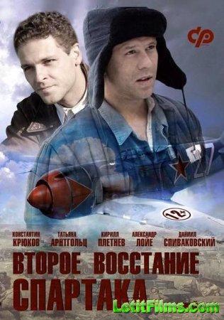 Скачать Второе восстание Спартака [2013]