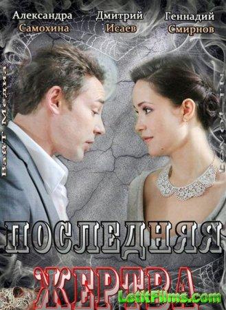 Скачать с letitbit  Последняя жертва (2013)