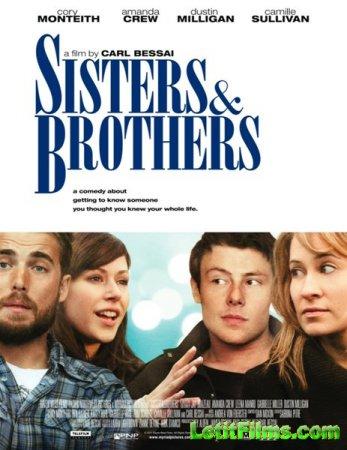 Скачать с letitbit Сестры и братья (2011)