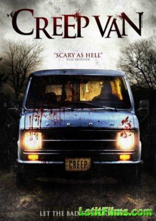 Скачать фильм Зловещий фургон (2012)