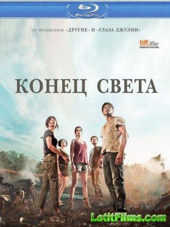 Скачать с letitbit Конец света / Fin (2012)