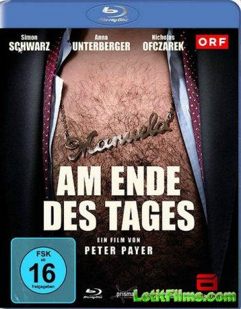 Скачать с letitbit В конце дня / Am Ende des Tages (2011)