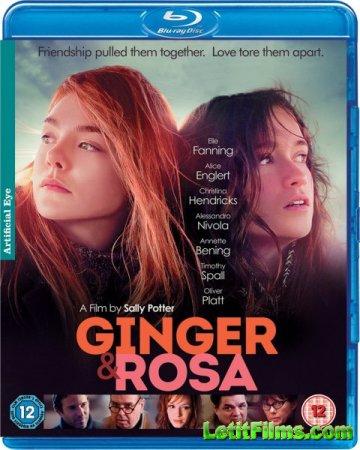 Скачать с letitbit Бомба / Ginger & Rosa (2012)