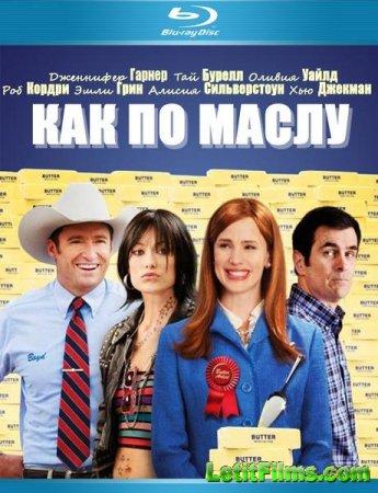 Скачать фильм Как по маслу / Butter (2011)