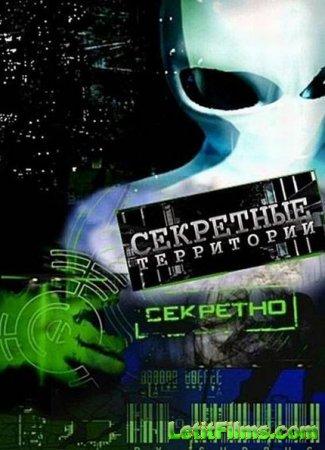 Скачать с letitbit Секретные территории: Запретный космос (22.11.2013)