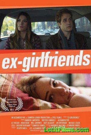 Скачать с letitbit  Бывшие девушки / Ex-Girlfriends (2012)