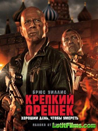 Скачать фильм Крепкий орешек: Хороший день, чтобы умереть (2013)