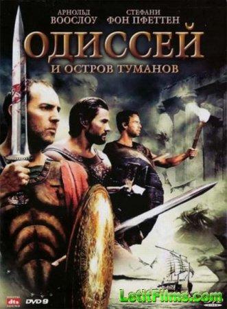 Скачать с letitbit  Одиссей и остров Туманов (2008)