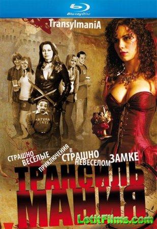 Скачать с letitbit  Трансильмания / Transylmania (2009)