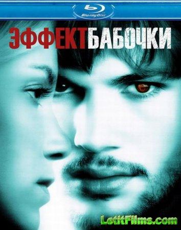 Скачать фильм Эффект бабочки / The Butterfly Effect (2004)