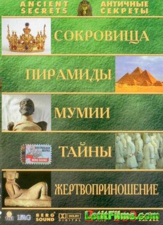 Скачать Античные секреты [2003] DVDRip