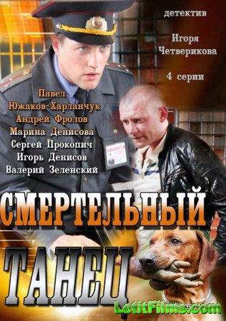 Скачать Смертельный танец (2013)