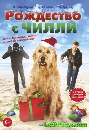 Скачать фильм Рождество с Чилли (2012)