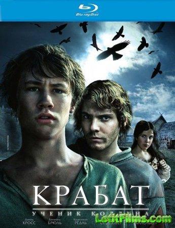 Скачать фильм Крабат. Ученик колдуна / Krabat (2008)