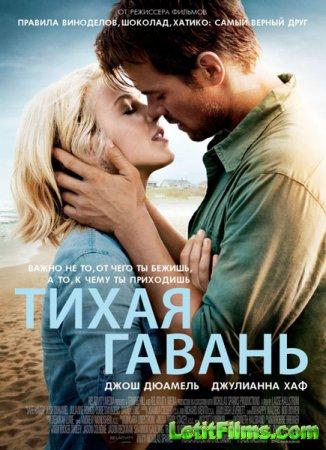 Скачать фильм Тихая гавань (2013)