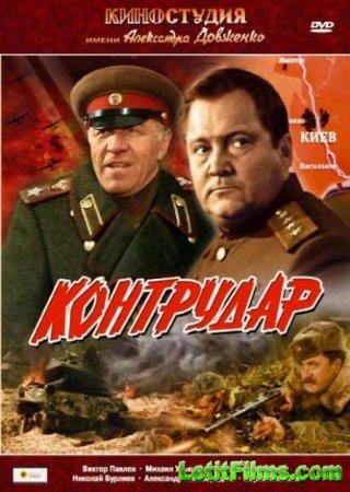 Скачать с letitbit Контрудар [1985]