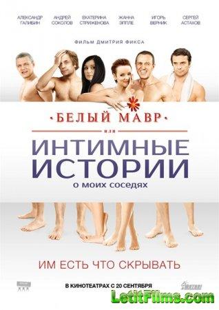 Скачать фильм Белый мавр, или Интимные истории о моих соседях (2012)