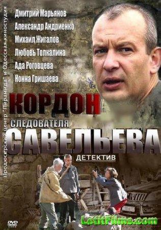 Скачать с letitbit  Кордон следователя Савельева (2013)