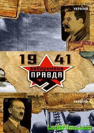 Скачать фильм 1941 [2013]