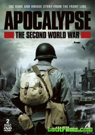 Скачать фильм Апокалипсис. Вторая мировая война [2009]