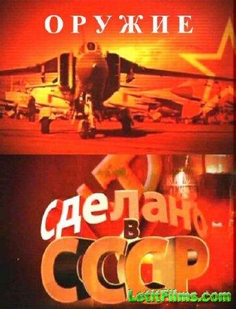 Скачать с letitbit Сделано в СССР. Оружие 1945-1991 годов [2011]