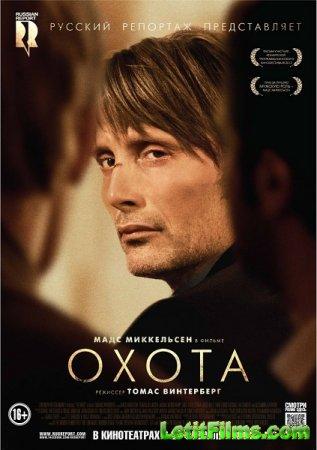 Скачать фильм Охота / Jagten (2012)