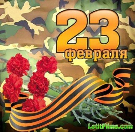 Поздравляем с Днем Защитника Отечества!!!