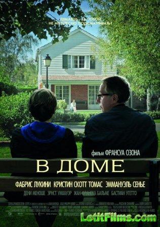 Скачать фильм В доме / Dans la maison (2012)