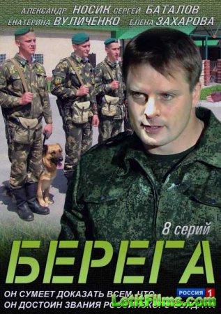 Скачать с letitbit  Берега (2013)