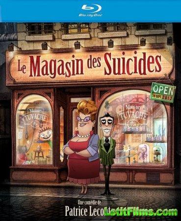 Скачать с letitbit  Магазин самоубийств (2012)