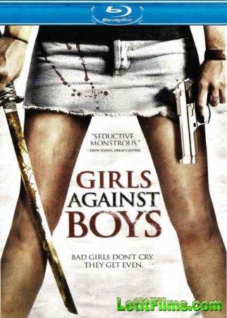 Скачать с letitbit Девочки против мальчиков (2012)