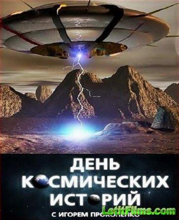 Скачать День космических историй с Игорем Прокопенко [2013] SATRip
