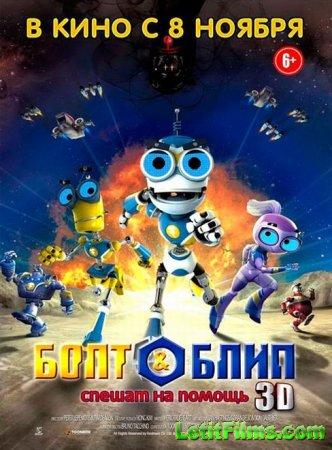 Скачать с letitbit  Болт и Блип спешат на помощь / Bolt & Blip: Battle of t ...