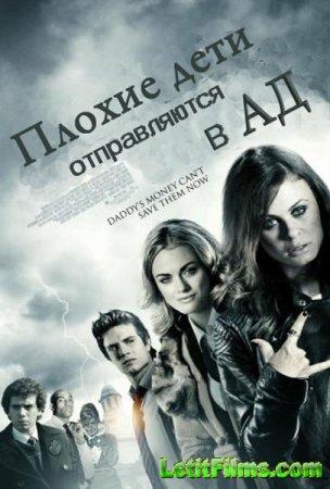 Скачать фильм Плохие дети отправляются в ад (2012)