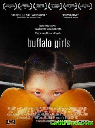 Скачать с letitbit Девочки на ринге / Buffalo Girls (2012)