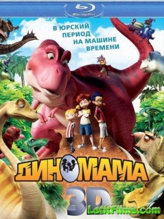 Скачать с letitbit  Диномама 3D / Dino Time (2012)
