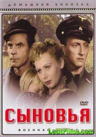 Скачать фильм Сыновья (1946)