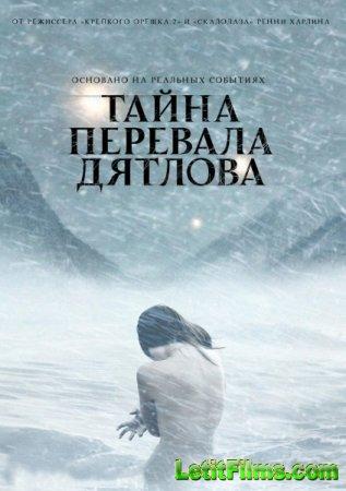 Скачать фильм Тайна перевала Дятлова (2013)