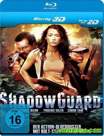 Скачать с letitbit  Узы крови / The Blood Bond / Shadowguard (2010)