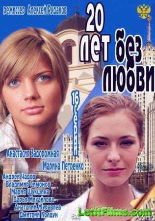 Скачать с letitbit  20 лет без любви (2012)