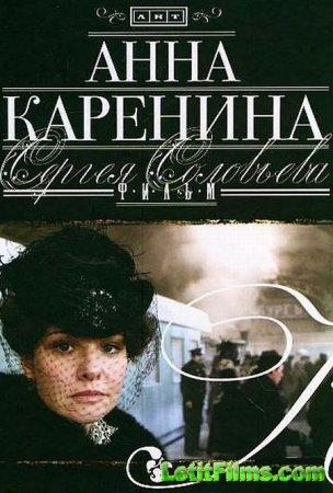 Скачать Анна Каренина [2009-2013]
