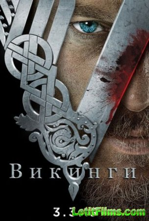 Скачать сериал  Викинги -1 сезон (2013)