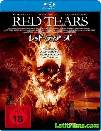Скачать с letitbit Красные слёзы (2011)