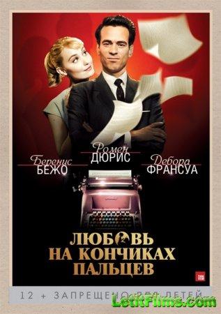 Скачать фильм Любовь на кончиках пальцев (2012)