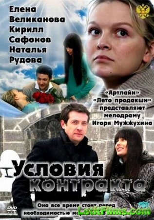 Скачать с letitbit  Условия контракта (2011)