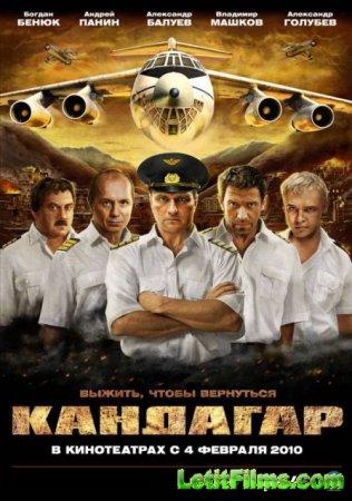 Скачать с letitbit Кандагар [2009] BDRip