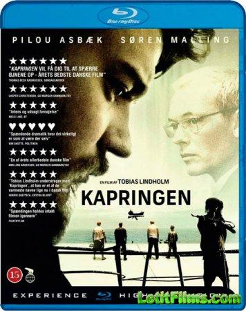 Скачать с letitbit Угон / Kapringen (2012)